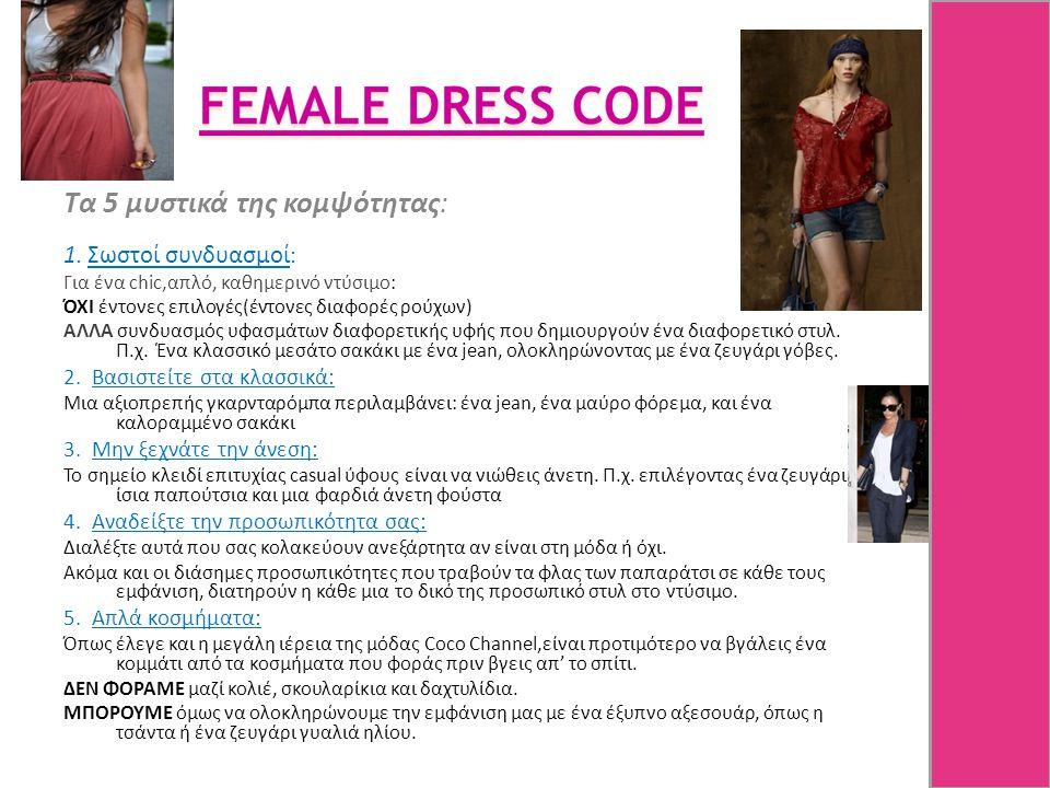 Τα 5 μυστικά της κομψότητας: 1. Σωστοί συνδυασμοί : Για ένα chic,απλό, καθημερινό ντύσιμο: ΌΧΙ έντονες επιλογές(έντονες διαφορές ρούχων) ΑΛΛΑ συνδυασμ