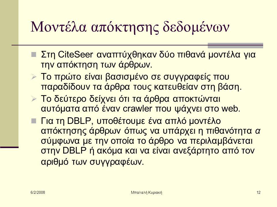 6/2/2008 Μπαλαλή Κυριακή12 Μοντέλα απόκτησης δεδομένων Στη CiteSeer αναπτύχθηκαν δύο πιθανά μοντέλα για την απόκτηση των άρθρων.  Το πρώτο είναι βασι