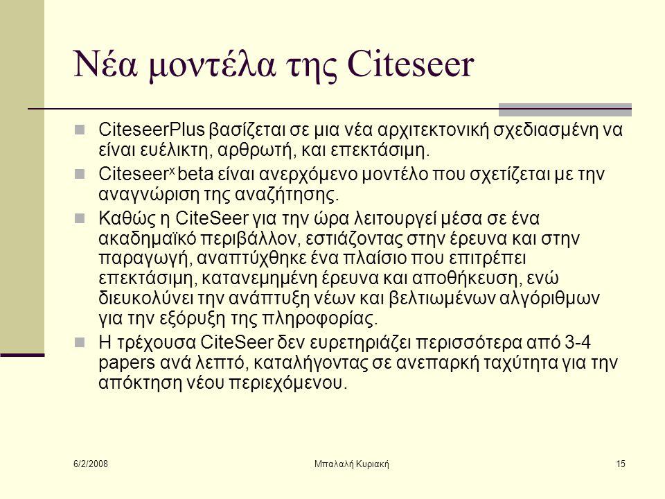 6/2/2008 Μπαλαλή Κυριακή15 Νέα μοντέλα της Citeseer CiteseerPlus βασίζεται σε μια νέα αρχιτεκτονική σχεδιασμένη να είναι ευέλικτη, αρθρωτή, και επεκτά