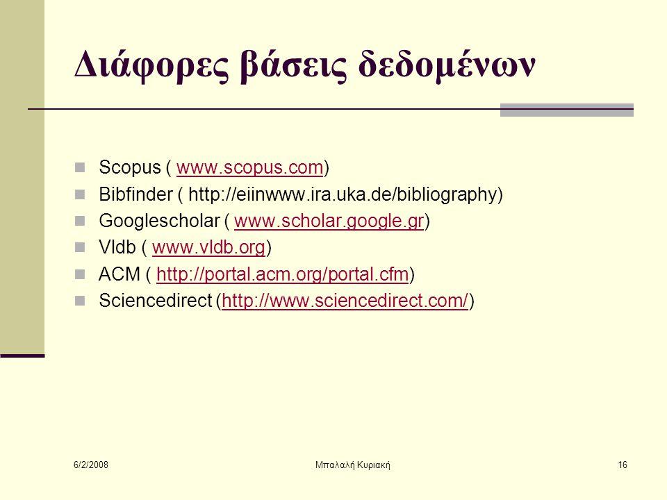 6/2/2008 Μπαλαλή Κυριακή16 Διάφορες βάσεις δεδομένων Scopus ( www.scopus.com)www.scopus.com Bibfinder ( http://eiinwww.ira.uka.de/bibliography) Google