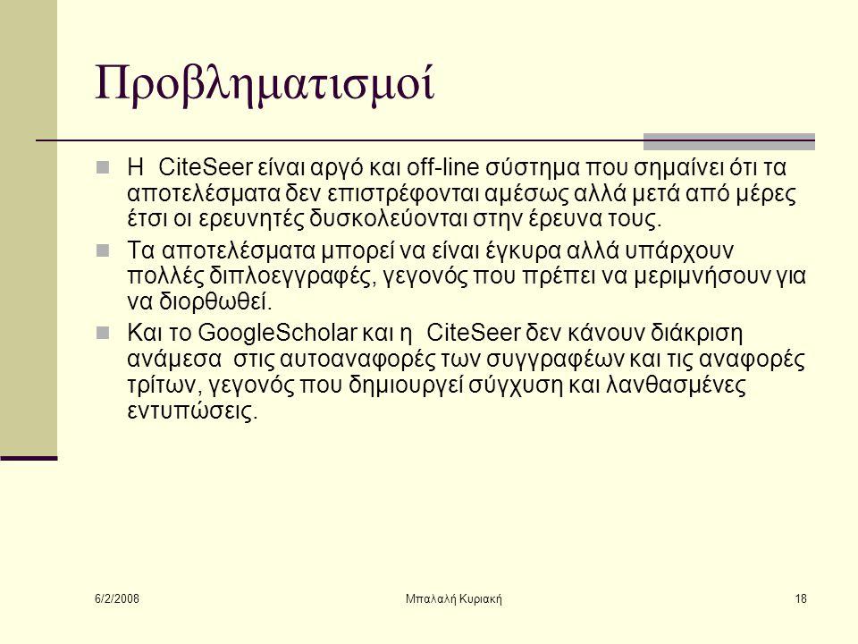 6/2/2008 Μπαλαλή Κυριακή18 Προβληματισμοί Η CiteSeer είναι αργό και off-line σύστημα που σημαίνει ότι τα αποτελέσματα δεν επιστρέφονται αμέσως αλλά με