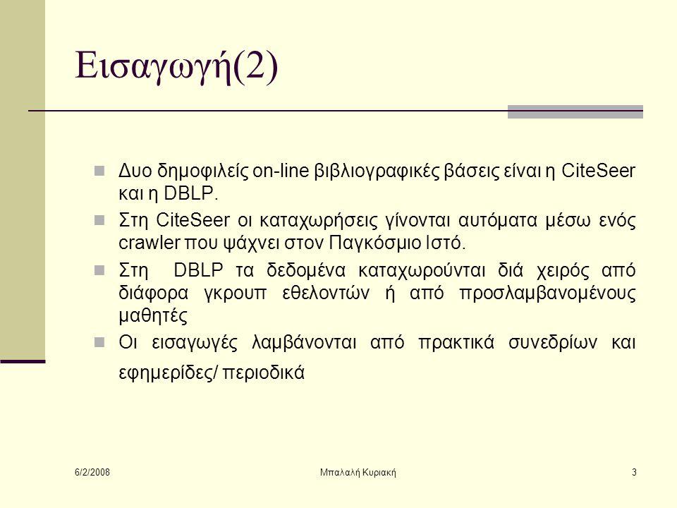 6/2/2008 Μπαλαλή Κυριακή3 Εισαγωγή(2) Δυο δημοφιλείς on-line βιβλιογραφικές βάσεις είναι η CiteSeer και η DBLP. Στη CiteSeer οι καταχωρήσεις γίνονται