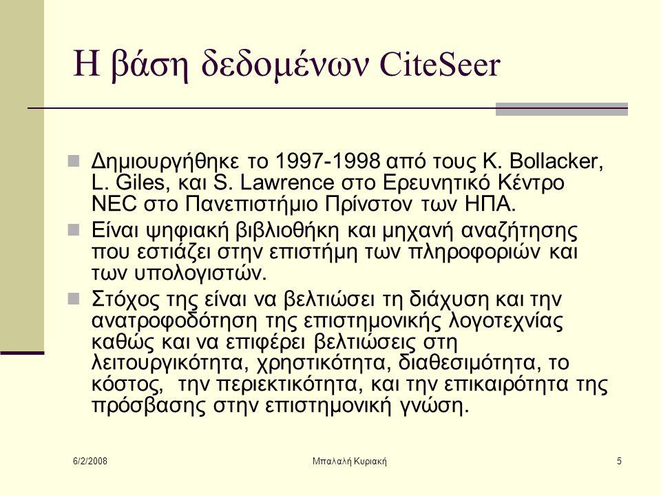 6/2/2008 Μπαλαλή Κυριακή5 Η βάση δεδομένων CiteSeer Δημιουργήθηκε το 1997-1998 από τους K. Bollacker, L. Giles, και S. Lawrence στο Ερευνητικό Κέντρο
