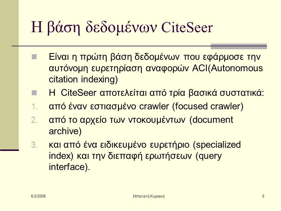 6/2/2008 Μπαλαλή Κυριακή6 Η βάση δεδομένων CiteSeer Είναι η πρώτη βάση δεδομένων που εφάρμοσε την αυτόνομη ευρετηρίαση αναφορών ACI(Autonomous citatio