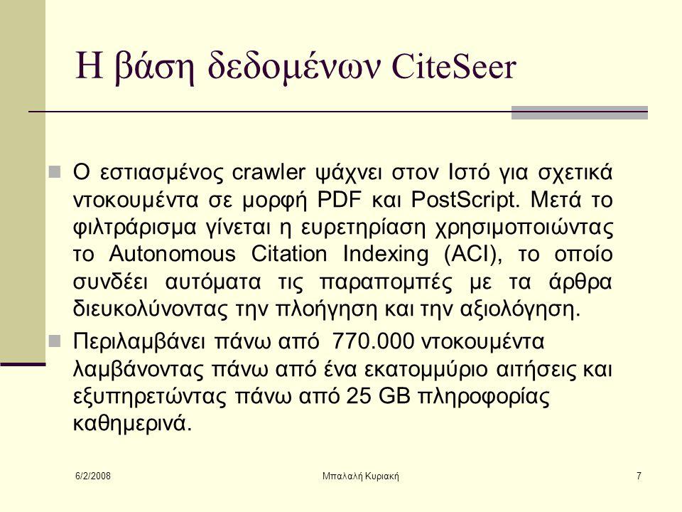 6/2/2008 Μπαλαλή Κυριακή7 Η βάση δεδομένων CiteSeer Ο εστιασμένος crawler ψάχνει στον Ιστό για σχετικά ντοκουμέντα σε μορφή PDF και PostScript. Μετά τ