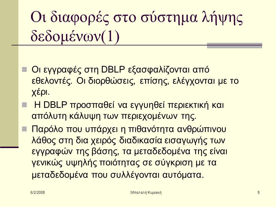 6/2/2008 Μπαλαλή Κυριακή8 Οι διαφορές στο σύστημα λήψης δεδομένων(1) Οι εγγραφές στη DBLP εξασφαλίζονται από εθελοντές. Οι διορθώσεις, επίσης, ελέγχον