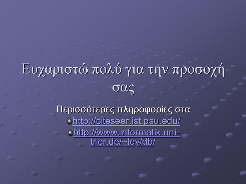 Ευχαριστώ πολύ για την προσοχή σας Περισσότερες πληροφορίες στα http://citeseer.ist.psu.edu/ http://www.informatik.uni- trier.de/~ley/db/ http://www.informatik.uni- trier.de/~ley/db/