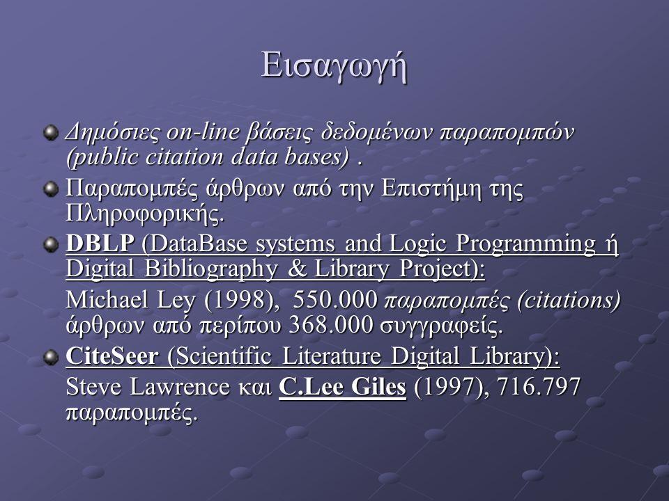 Εισαγωγή Δημόσιες on-line βάσεις δεδομένων παραπομπών (public citation data bases). Παραπομπές άρθρων από την Επιστήμη της Πληροφορικής. DBLP (DataBas