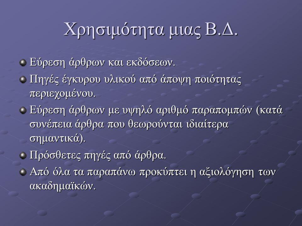 Σχηματικά τα συμπεράσματα (1/2)