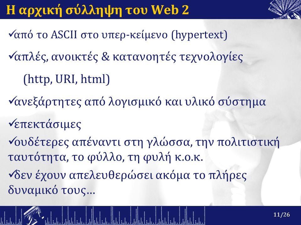 Η αρχική σύλληψη του Web 2 από το ASCII στο υπερ-κείμενο (hypertext) απλές, ανοικτές & κατανοητές τεχνολογίες (http, URI, html) ανεξάρτητες από λογισμικό και υλικό σύστημα επεκτάσιμες ουδέτερες απέναντι στη γλώσσα, την πολιτιστική ταυτότητα, το φύλλο, τη φυλή κ.ο.κ.