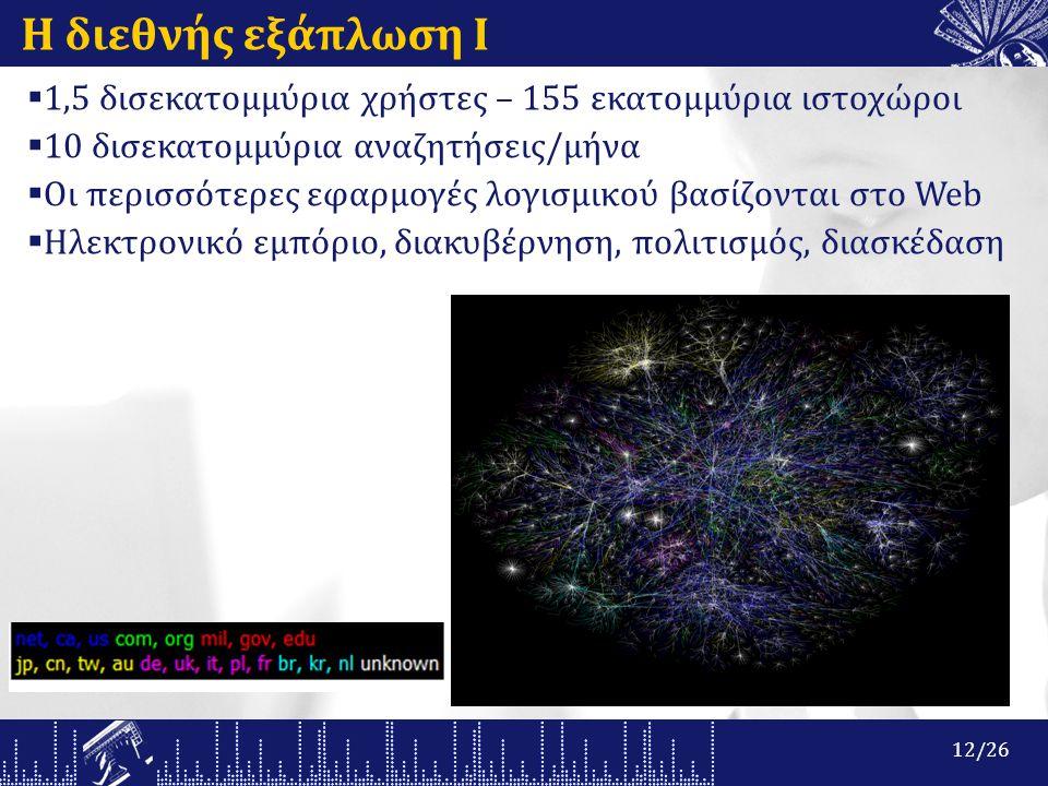Η διεθνής εξάπλωση Ι  1,5 δισεκατομμύρια χρήστες – 155 εκατομμύρια ιστοχώροι  10 δισεκατομμύρια αναζητήσεις/μήνα  Οι περισσότερες εφαρμογές λογισμικού βασίζονται στο Web  Ηλεκτρονικό εμπόριο, διακυβέρνηση, πολιτισμός, διασκέδαση black on black routes and the missing.mil,.gov.