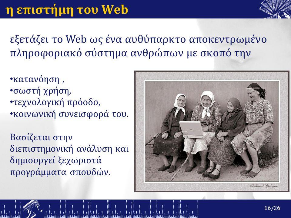 η επιστήμη του Web εξετάζει το Web ως ένα αυθύπαρκτο αποκεντρωμένο πληροφοριακό σύστημα ανθρώπων με σκοπό την κατανόηση, σωστή χρήση, τεχνολογική πρόοδο, κοινωνική συνεισφορά του.