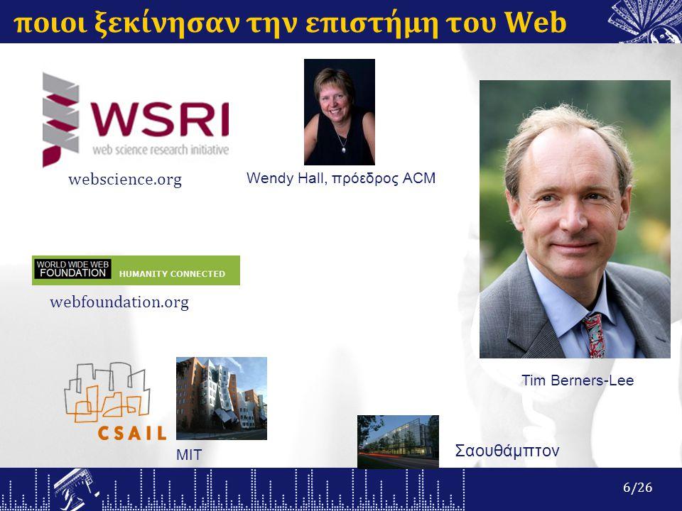 ποιοι ξεκίνησαν την επιστήμη του Web Wendy Hall, πρόεδρος ACM Tim Berners-Lee webfoundation.org webscience.org ΜΙΤ Σαουθάμπτον 6/26