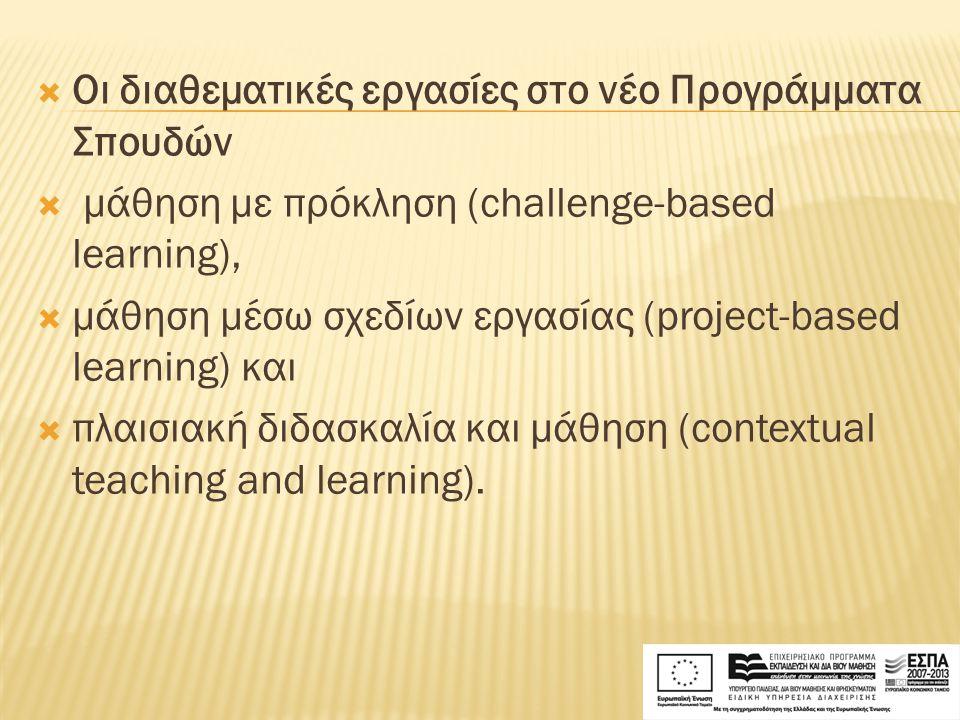  Οι διαθεματικές εργασίες στο νέο Προγράμματα Σπουδών  μάθηση με πρόκληση (challenge-based learning),  μάθηση μέσω σχεδίων εργασίας (project-based learning) και  πλαισιακή διδασκαλία και μάθηση (contextual teaching and learning).