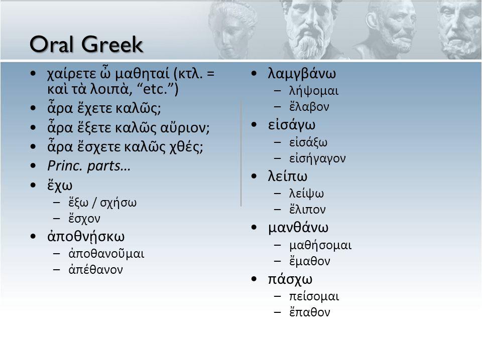 Oral Greek χαίρετε ὦ μαθηταί (κτλ.