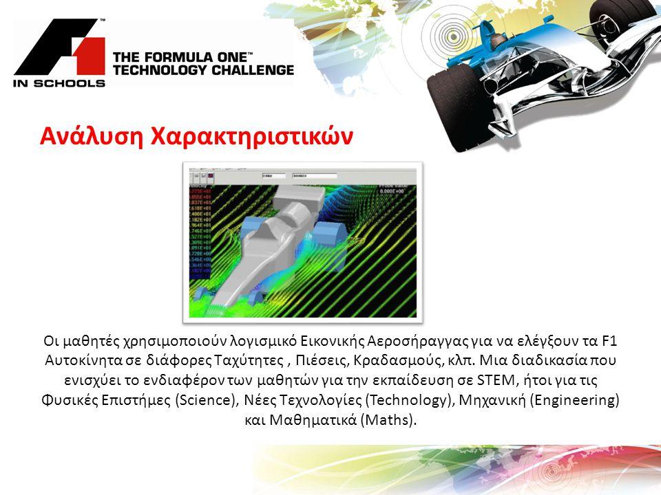 Ανάλυση Χαρακτηριστικών Οι μαθητές χρησιμοποιούν λογισμικό Εικονικής Αεροσήραγγας για να ελέγξουν τα F1 Αυτοκίνητα σε διάφορες Ταχύτητες, Πιέσεις, Κραδασμούς, κλπ.