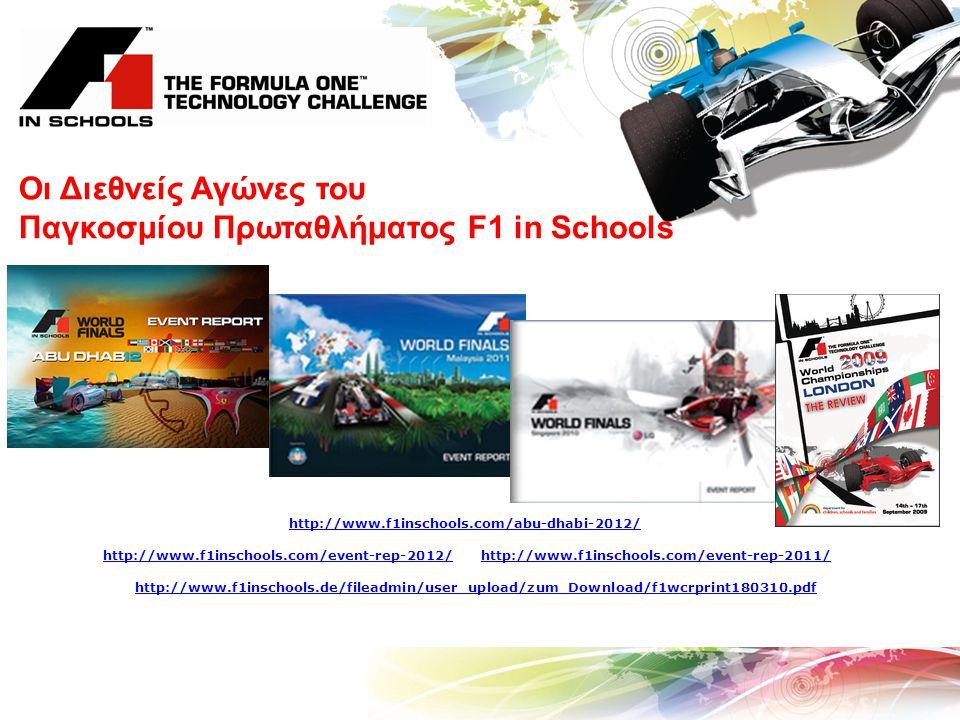 Οι Διεθνείς Αγώνες του Παγκοσμίου Πρωταθλήματος F1 in Schools http://www.f1inschools.com/abu-dhabi-2012/ http://www.f1inschools.com/event-rep-2012/ ht