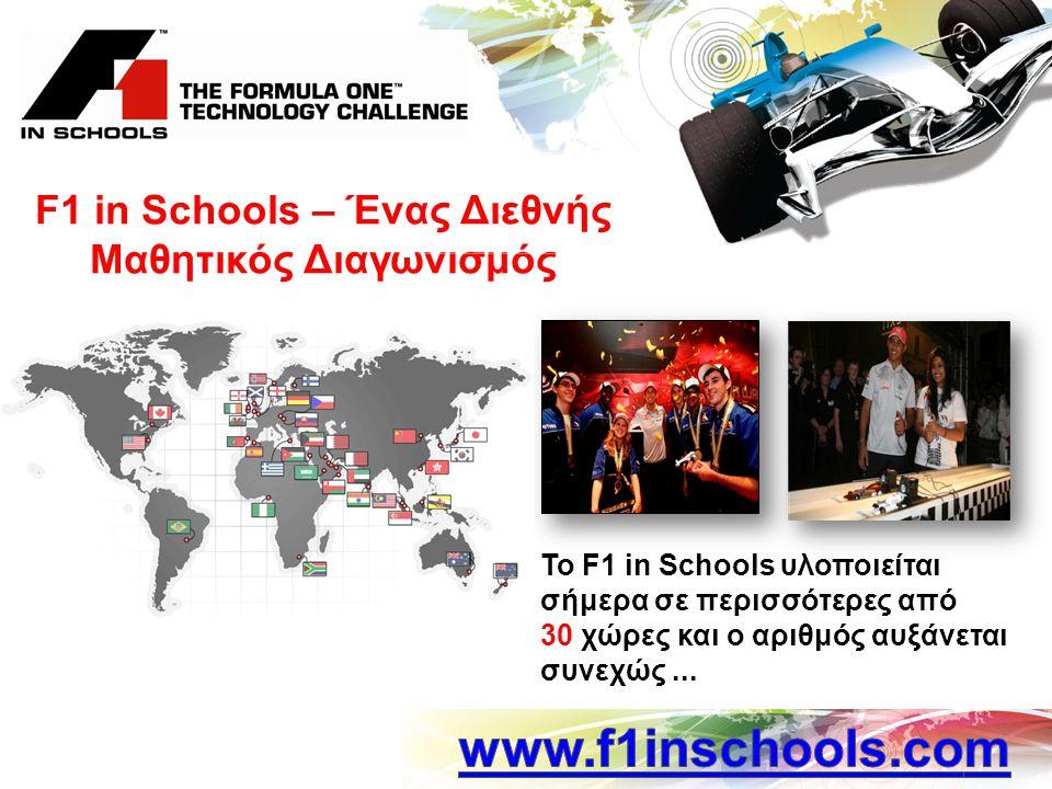 Το F1 in Schools είναι ένας από τους μεγαλύτερους διαγωνισμούς στον κόσμο για την ενίσχυση του ενδιαφέροντος των μαθητών για τις Φυσικές Επιστήμες, Νέες Τεχνολογίες, Μηχανική και Μαθηματικά (βλέπετε STEM Education).