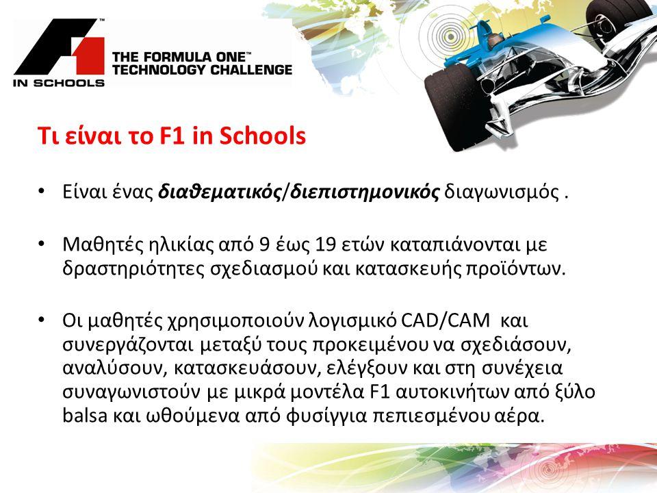 Τι είναι το F1 in Schools Είναι ένας διαθεματικός/διεπιστημονικός διαγωνισμός.