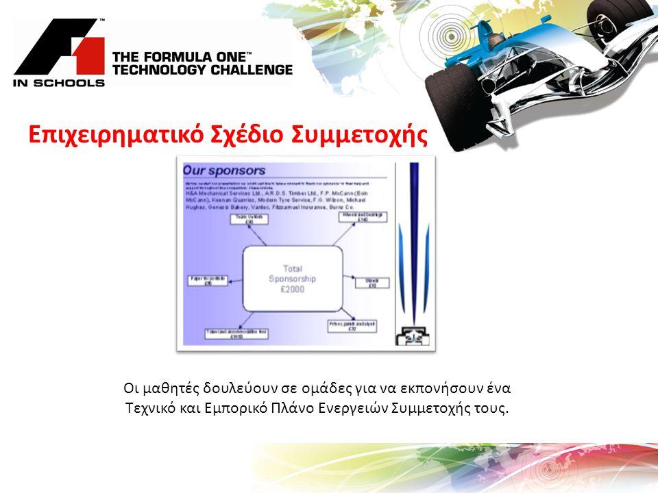 Σχεδιασμός F1 Αυτοκινήτου Οι μαθητές χρησιμοποιούν βιομηχανικό λογισμικό CAD για να σχεδιάσουν το F1 Αυτοκίνητο της ομάδας τους.