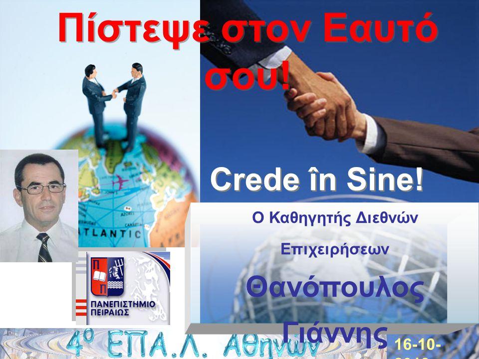 Ο Καθηγητής Διεθνών Επιχειρήσεων Θανόπουλος Γιάννης στο: Crede în Sine.