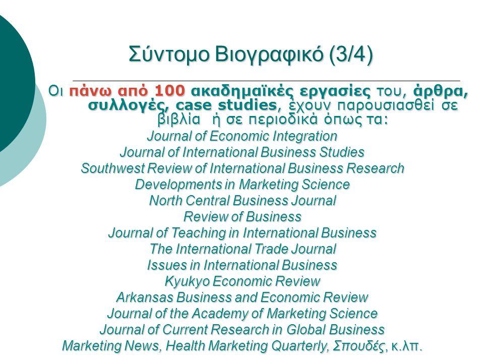 Σύντομο Βιογραφικό (4/4) Από τον εκδοτικό οίκο Interbooks έχουν εκδοθεί τα βιβλία:  Ο Διεθνής Μάνατζερ: Διαδρομές Αυτογνωσίας (ηλεκτρονικό με συν- συγγραφείς τους φοιτητές του, 2010),  Το Επιχειρείν στο Παγκόσμιο Χωριό Μας (2002)  Επιχειρηματική Ηθική και Δεοντολογία (2003)  Επιχειρηματική Ηθική και Δεοντολογία: Στην Εποχή της Εταιρικής Διακυβέρνησης, 2009, 2η Έκδοση)  Ναυτιλιακή Θεωρία και Επιχειρηματικότητα στην Εποχή της Ποιότητας (μαζί με τον Άλκη Κορρέ)  Η Διεθνής Επιχείρηση: Περιβάλλον, Δομή και Προκλήσεις (2006, 2η Έκδοση σημαντικά διαφοροποιημένη, 2012)  Global Business: Environment, Structure and Challenges (2007)  Από τον εκδοτικό οίκο Φαίδιμο, εκδόθηκαν το Σεπτέμβριο 2013 οι τρίτες εκδόσεις των βιβλίων:  Επιχειρηματική Ηθική και Δεοντολογία  Διεθνής Επιχείρηση: Περιβάλλον, Δομή και Προκλήσεις.