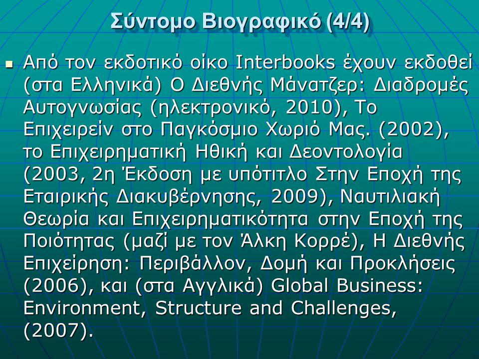Σύντομο Βιογραφικό (4/4) Από τον εκδοτικό οίκο Interbooks έχουν εκδοθεί (στα Ελληνικά) Ο Διεθνής Μάνατζερ: Διαδρομές Αυτογνωσίας (ηλεκτρονικό, 2010), Το Επιχειρείν στο Παγκόσμιο Χωριό Μας.