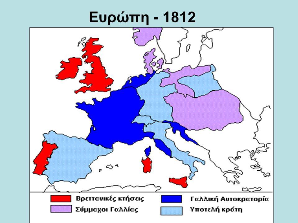 Ευρώπη - 1812