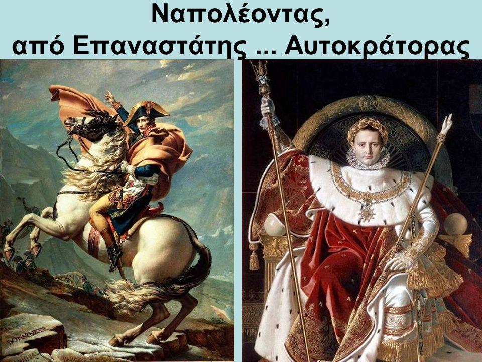 Ναπολέοντας, από Επαναστάτης... Αυτοκράτορας
