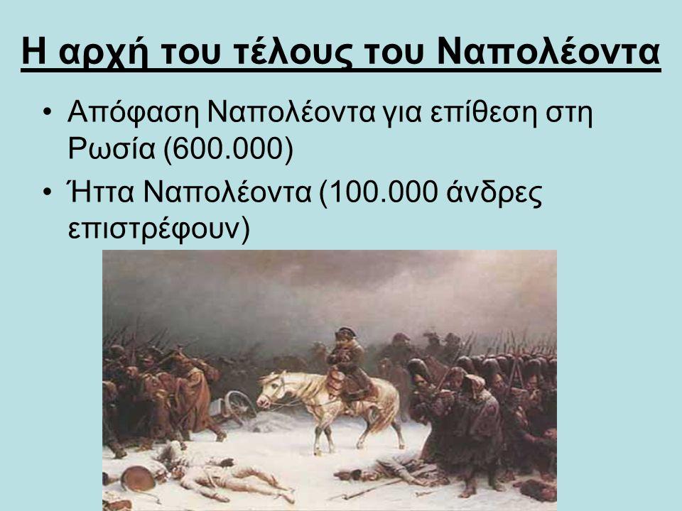 Κατάσταση στην Ευρώπη Ευρωπαϊκός συνασπισμός κατά του Ναπολέοντα: –1813: Μάχη των Εθνών (Λειψία) Ναπολέοντας VS συμμαχικό στρατό από Βρετανικά, Πρωσικά, Ρωσικά, Αυστριακά στρατεύματα 1814: Απόφαση αντιπάλων Ναπολέοντα για συνάντηση στη Βιέννη με στόχο «να βάλουν την Ευρώπη σε τάξη», αφού ο Ναπολέων είχε καταλύσει τη δομή της παλαιάς Ευρώπης.