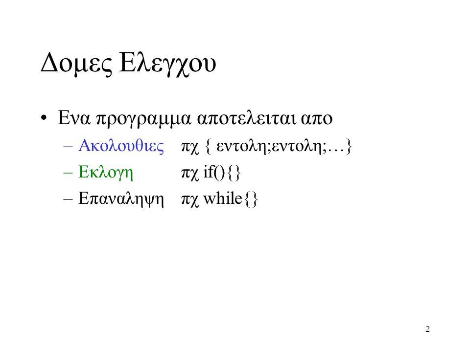 33 Μεταφραση Εκφρασεων σε C x και y μεγαλυτερα του z –(x>z && y>z) x ειναι ισο με το 2.5 ή με το 10.32 –(x==2.5 || x==10.32) a ειναι στο πεδιο απο b μεχρι και c –(a>=b && a<=c) α ειναι εξω απο το πεδιο b μεχρι και c –!(a>=b && a c)