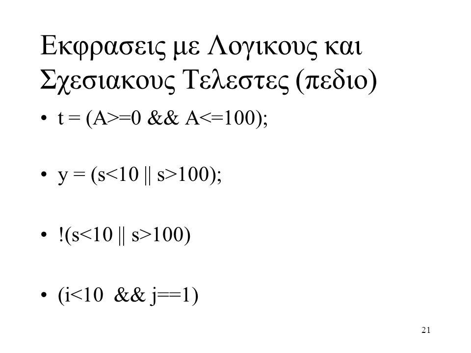 21 Eκφρασεις με Λογικους και Σχεσιακους Τελεστες (πεδιο) t = (A>=0 && A<=100); y = (s 100); !(s 100) (i<10 && j==1)