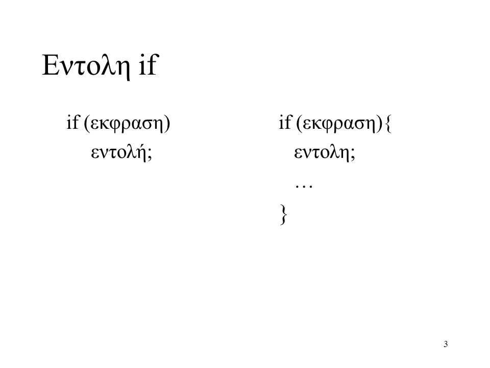 3 Eντολη if if (εκφραση) εντολή; if (εκφραση){ εντολη; … }