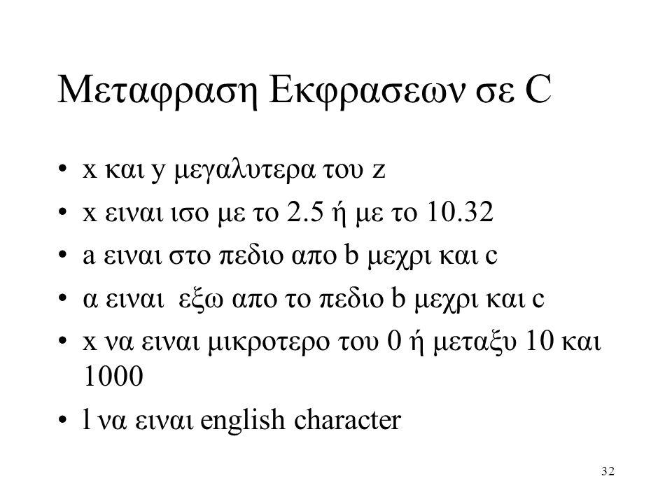 32 Μεταφραση Εκφρασεων σε C x και y μεγαλυτερα του z x ειναι ισο με το 2.5 ή με το 10.32 a ειναι στο πεδιο απο b μεχρι και c α ειναι εξω απο το πεδιο