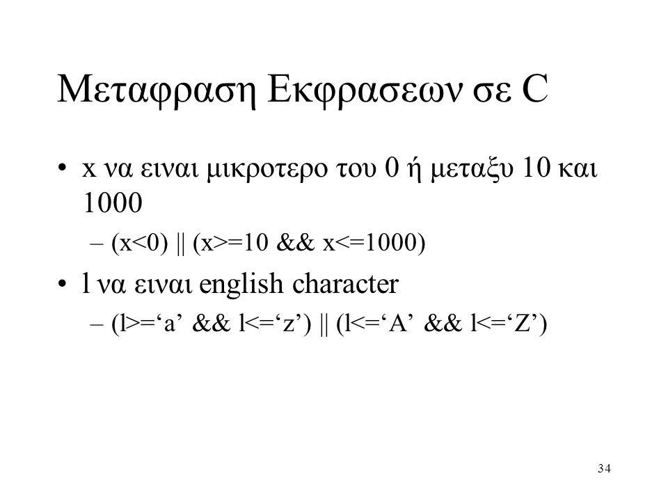 34 Μεταφραση Εκφρασεων σε C x να ειναι μικροτερο του 0 ή μεταξυ 10 και 1000 –(x =10 && x<=1000) l να ειναι english character –(l>='a' && l<='z') || (l