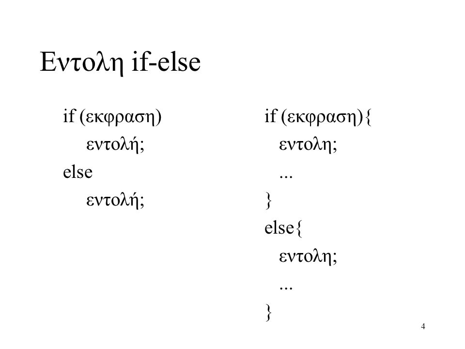 4 Eντολη if-else if (εκφραση) εντολή; else εντολή; if (εκφραση){ εντολη;... } else{ εντολη;... }