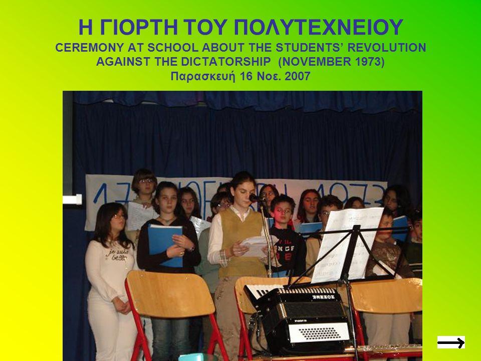 Η ΓΙΟΡΤΗ ΤΟΥ ΠΟΛΥΤΕΧΝΕΙΟΥ CEREMONY AT SCHOOL ABOUT THE STUDENTS' REVOLUTION AGAINST THE DICTATORSHIP (NOVEMBER 1973) Παρασκευή 16 Νοε. 2007