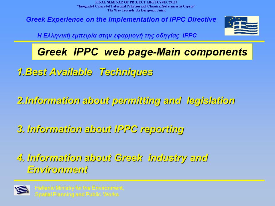 Hellenic Ministry for the Environment, Spatial Planning and Public Works Greek Experience on the Implementation of IPPC Directive Η Ελληνική εμπειρία στην εφαρμογή της οδηγίας IPPC Dissemination of the Best Available Techniques 1.