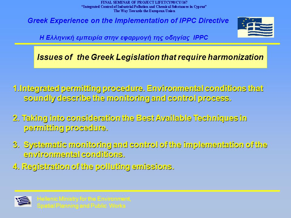 Hellenic Ministry for the Environment, Spatial Planning and Public Works Greek Experience on the Implementation of IPPC Directive Η Ελληνική εμπειρία στην εφαρμογή της οδηγίας IPPC 1.Reporting of IPPC facilities during the year 2002 for polluting emissions of the year 2001.
