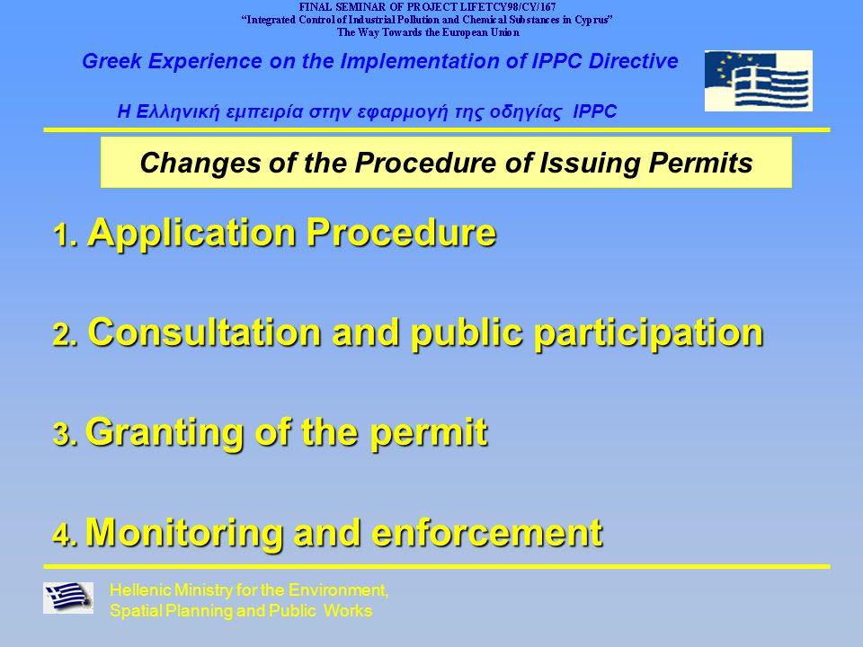 Hellenic Ministry for the Environment, Spatial Planning and Public Works Greek Experience on the Implementation of IPPC Directive Η Ελληνική εμπειρία στην εφαρμογή της οδηγίας IPPC 1.