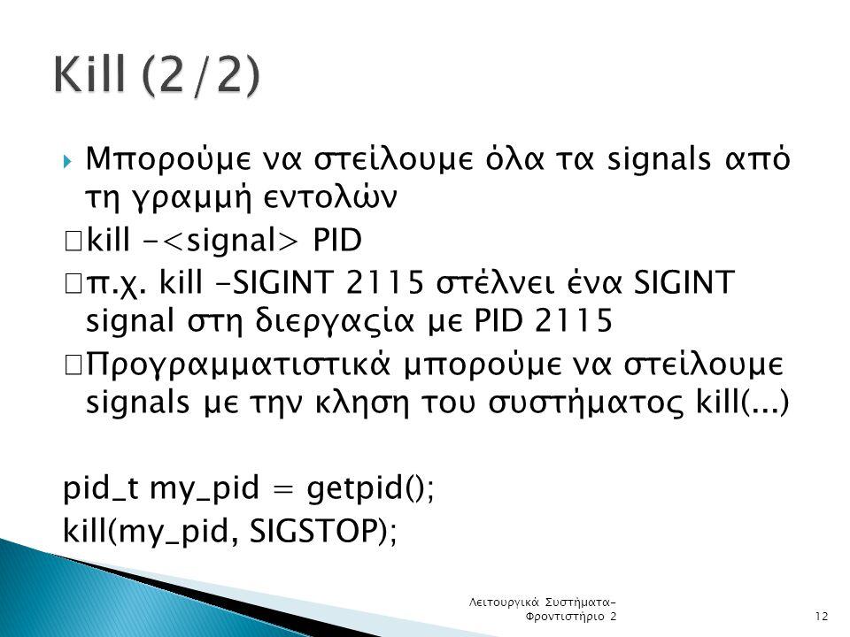  Μπορούμε να στείλουμε όλα τα signals από τη γραμμή εντολών  kill - PID  π.χ. kill -SIGINT 2115 στέλνει ένα SIGINT signal στη διεργαςία με PID 2115