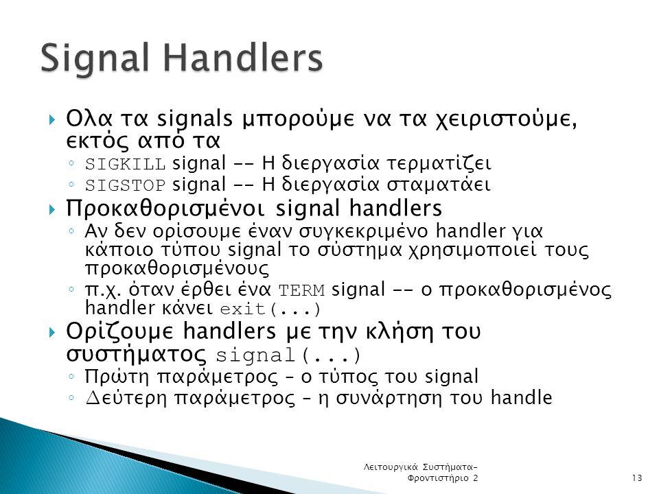  Ολα τα signals μπορούµε να τα χειριστούµε, εκτός από τα ◦ SIGKILL signal -- Η διεργασία τερµατίζει ◦ SIGSTOP signal -- Η διεργασία σταµατάει  Προκα