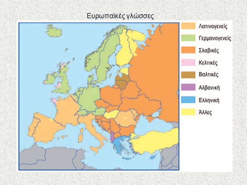 Ομάδες γλωσσών Ιταλική Γαλλική Ισπανική Πορτογαλική Ρουμανική Γερμανική Αγγλική Ισλανδική Νορβηγική Σουηδική Ολλανδική Φλαμανδική Ρωσική Βουλγαρική Ουκρανική Πολωνική Σερβοκροατική Τσεχική Ιρλανδική Ουαλική Λιθουανική Λετονική Όλες οι ευρωπαϊκές γλώσσες είναι ινδο-ευρωπαϊκές γλώσσες, δηλαδή ανήκουν σε μια μεγάλη οικογένεια γλωσσών με κοινά χαρακτηριστικά.