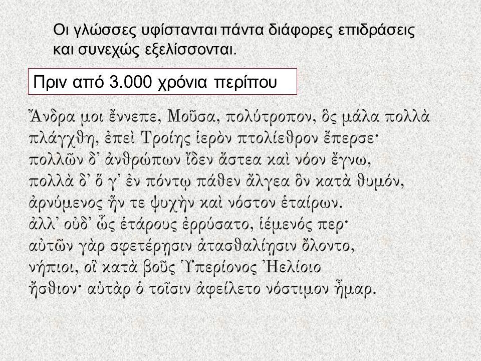 (Ομήρου) Οι γλώσσες υφίστανται πάντα διάφορες επιδράσεις και συνεχώς εξελίσσονται. Πριν από 3.000 χρόνια περίπου