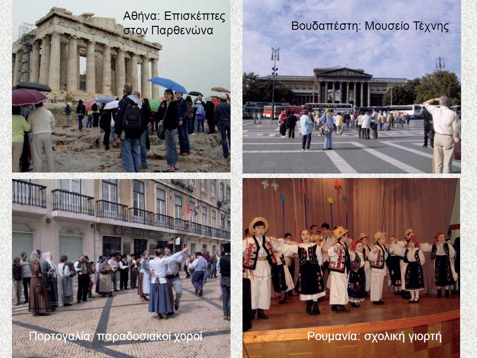 Αθήνα: Επισκέπτες στον Παρθενώνα Βουδαπέστη: Μουσείο Τέχνης Πορτογαλία: παραδοσιακοί χοροί Ρουμανία: σχολική γιορτή