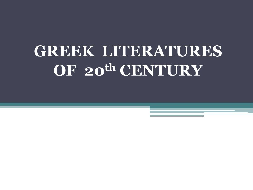 GREEK LITERATURES OF 20 th CENTURY