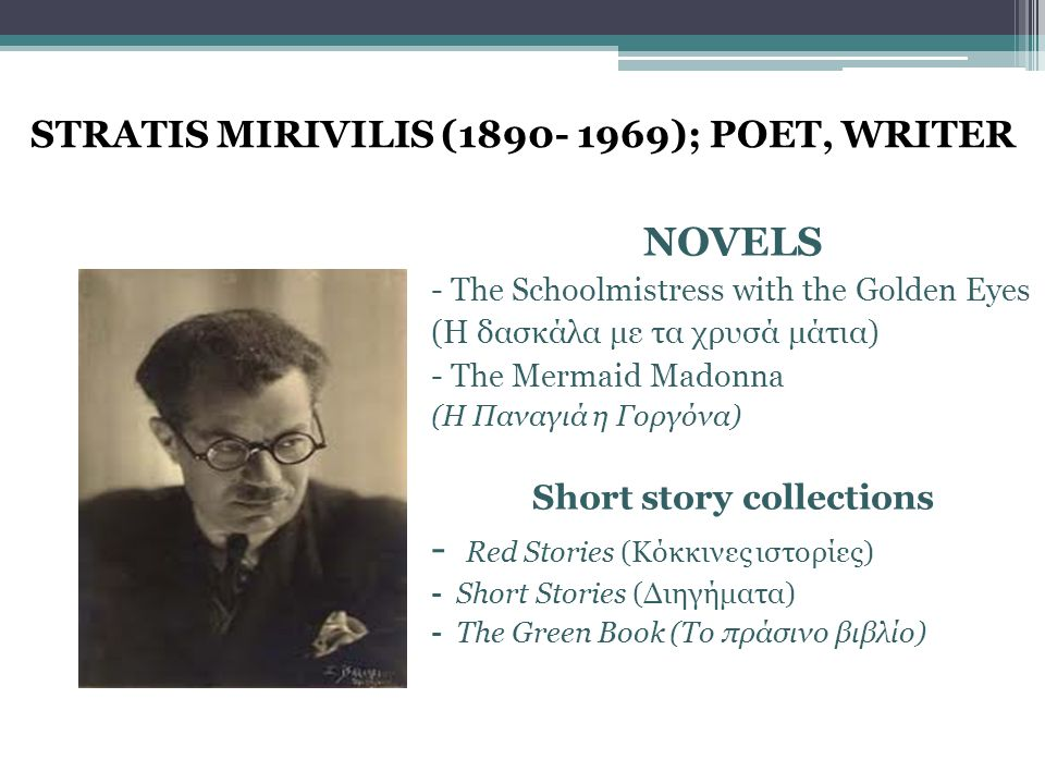 STRATIS MIRIVILIS (1890- 1969); POET, WRITER NOVELS - The Schoolmistress with the Golden Eyes (Η δασκάλα με τα χρυσά μάτια) - The Mermaid Madonna (Η Π