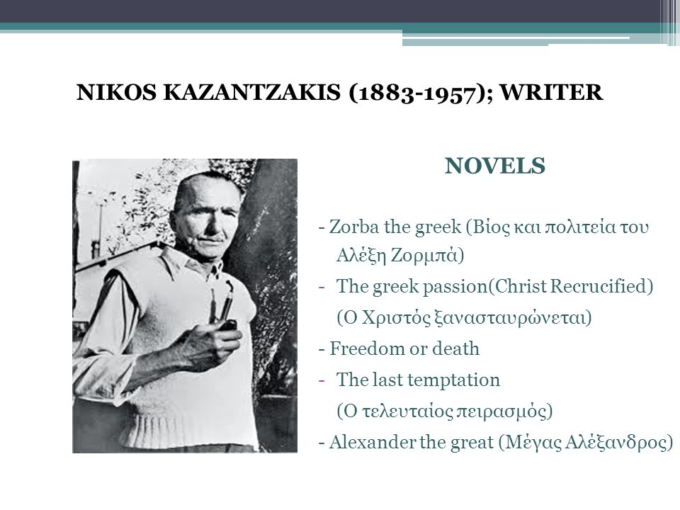 NIKOS KAZANTZAKIS (1883-1957); WRITER NOVELS - Zorba the greek (Βίος και πολιτεία του Αλέξη Ζορμπά) -The greek passion(Christ Recrucified) (Ο Χριστός