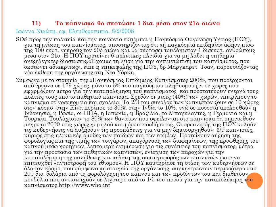 11) Το κάπνισµα θα σκοτώσει 1 δισ. µέσα στον 21ο αιώνα Ιωάννα Νιαώτη, εφ. Ελευθεροτυπία, 8/2/2008 SOS προς την πολιτεία και την κοινωνία εκπέµπει η Πα