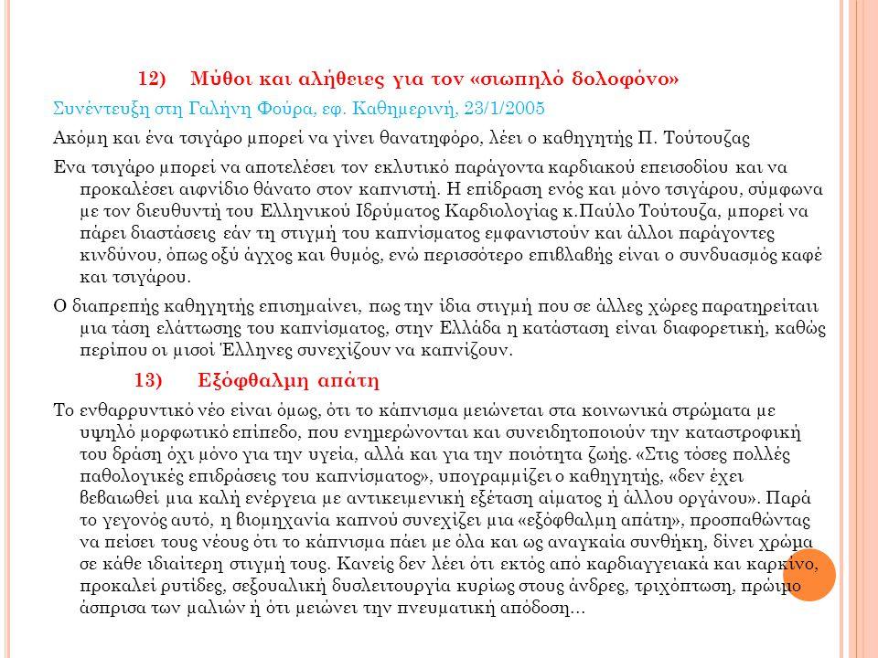 12) Mύθοι και αλήθειες για τον «σιωπηλό δολοφόνο» Συνέντευξη στη Γαλήνη Φούρα, εφ. Καθηµερινή, 23/1/2005 Aκόµη και ένα τσιγάρο µπορεί να γίνει θανατηφ